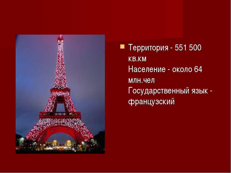 Территория - 551 500 кв.км Население - около 64 млн.чел Государственный язык ...