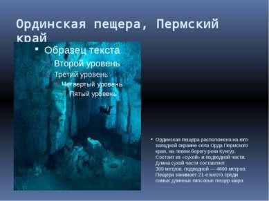 Ординская пещера, Пермский край Ординская пещера расположена наюго-западной ...