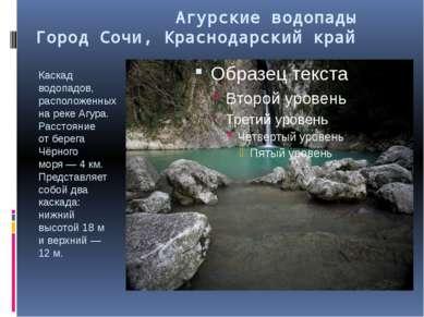 Агурские водопады Город Сочи, Краснодарский край Каскад водопадов, расположен...