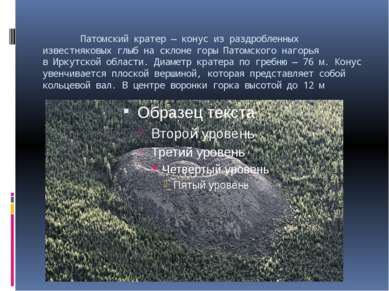 Патомский кратер— конус израздробленных известняковых глыб насклоне горы П...