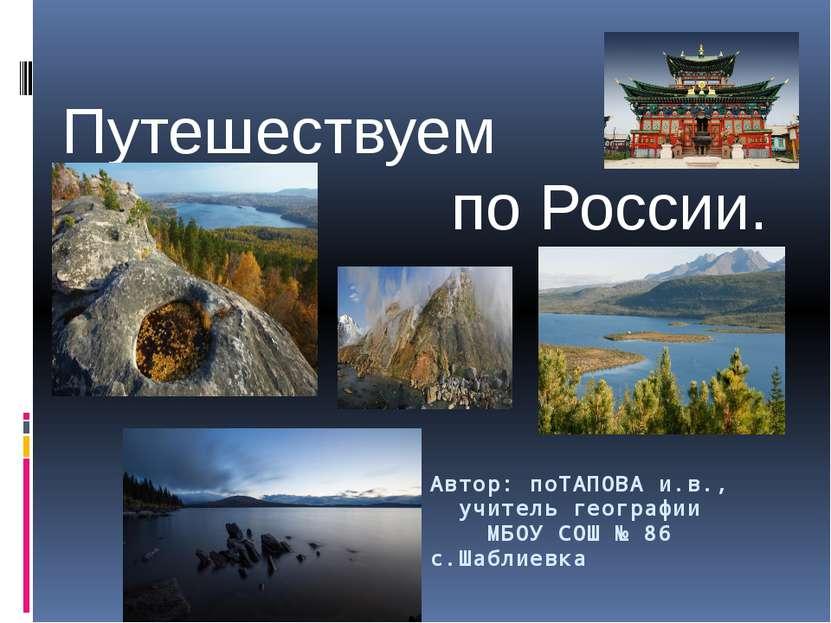 Автор: поТАПОВА и.в., учитель географии МБОУ СОШ № 86 с.Шаблиевка Путешествуе...