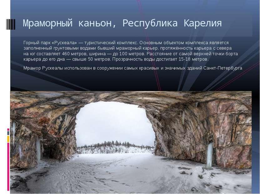Горный парк «Рускеала»— туристический комплекс. Основным объектом комплекса ...