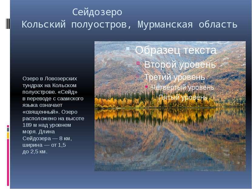 Сейдозеро Кольский полуостров, Мурманская область  Озеро вЛовозерских тундр...