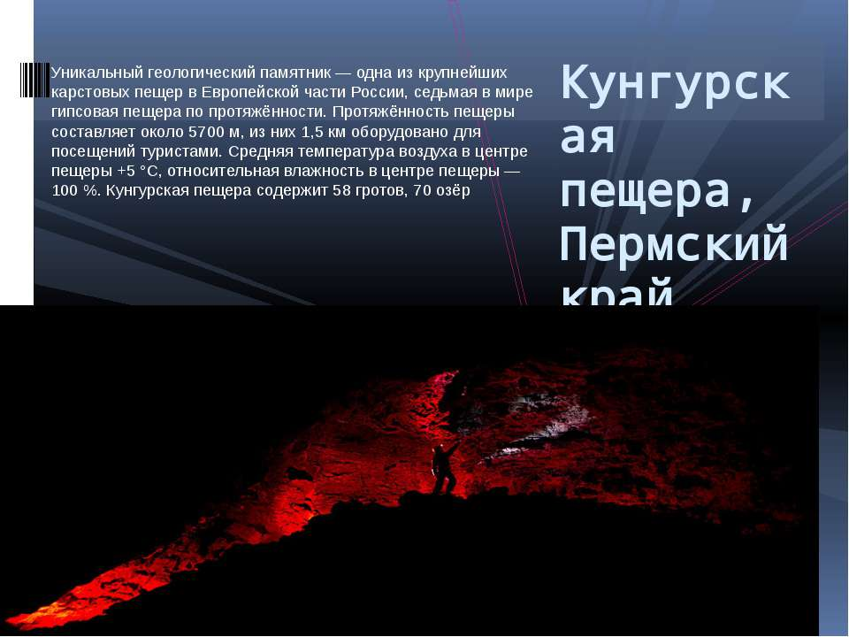 Уникальный геологический памятник— одна изкрупнейших карстовых пещер вЕвро...