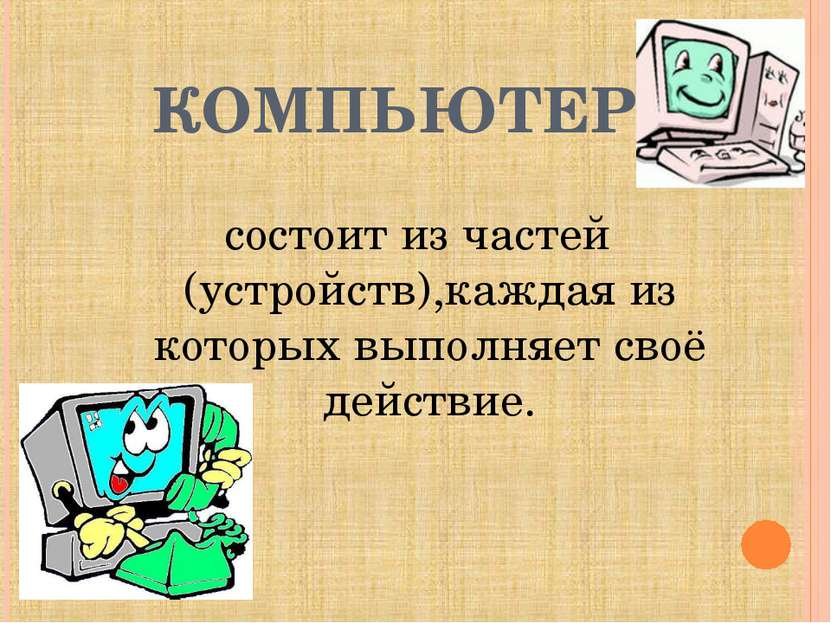 КОМПЬЮТЕР - состоит из частей (устройств),каждая из которых выполняет своё де...