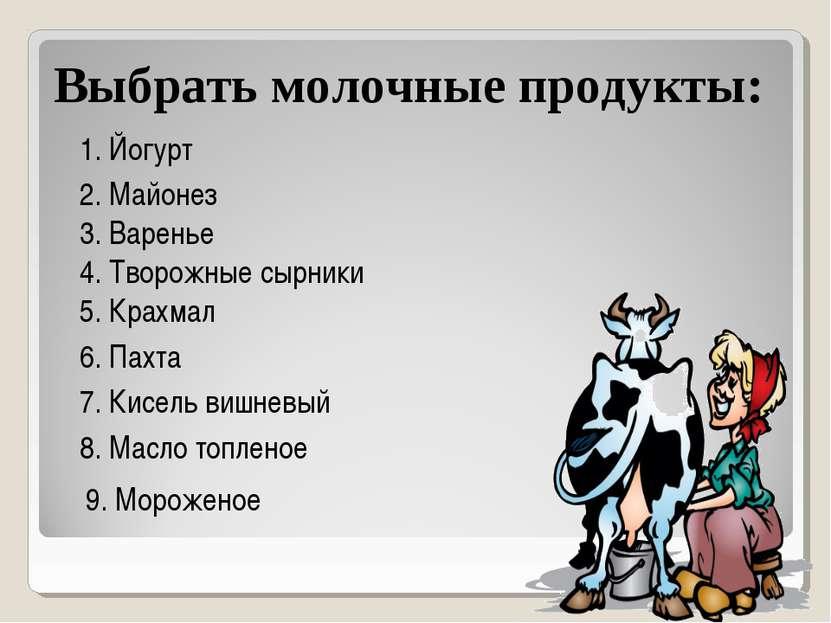 Выбрать молочные продукты: 1. Йогурт 2. Майонез 3. Варенье 4. Творожные сырни...