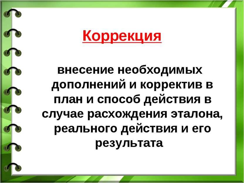 Коррекция внесение необходимых дополнений и корректив в план и способ действи...
