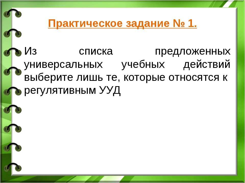 Практическое задание № 1. Из списка предложенных универсальных учебных действ...
