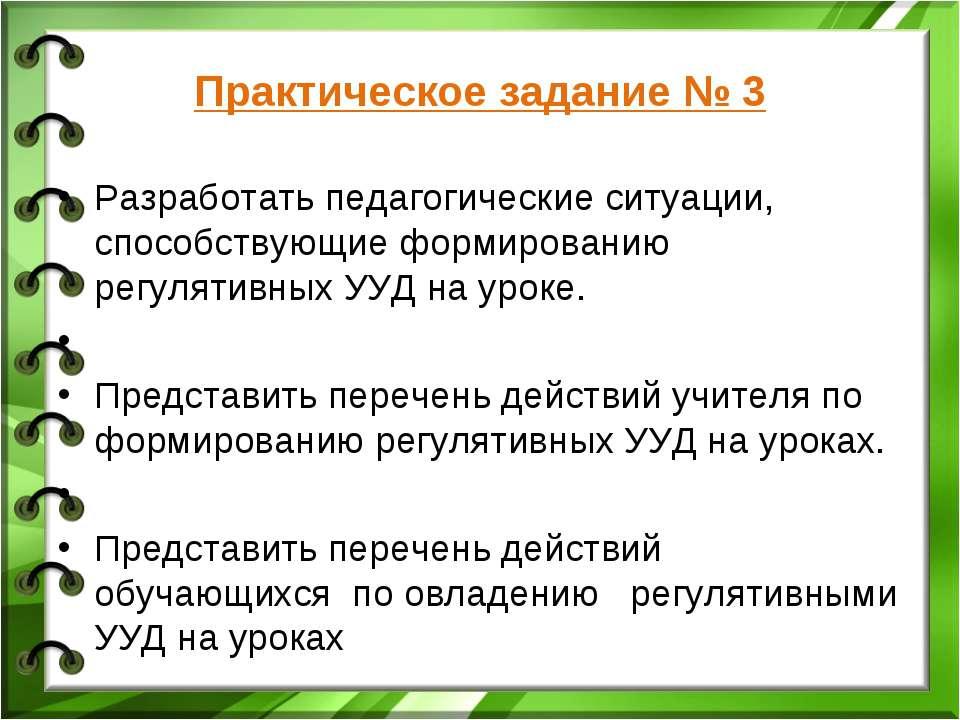 Практическое задание № 3 Разработать педагогические ситуации, способствующие ...