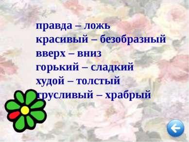 Всякая всячина Определите, какие ягоды растут в саду, а какие мальчик собрал ...