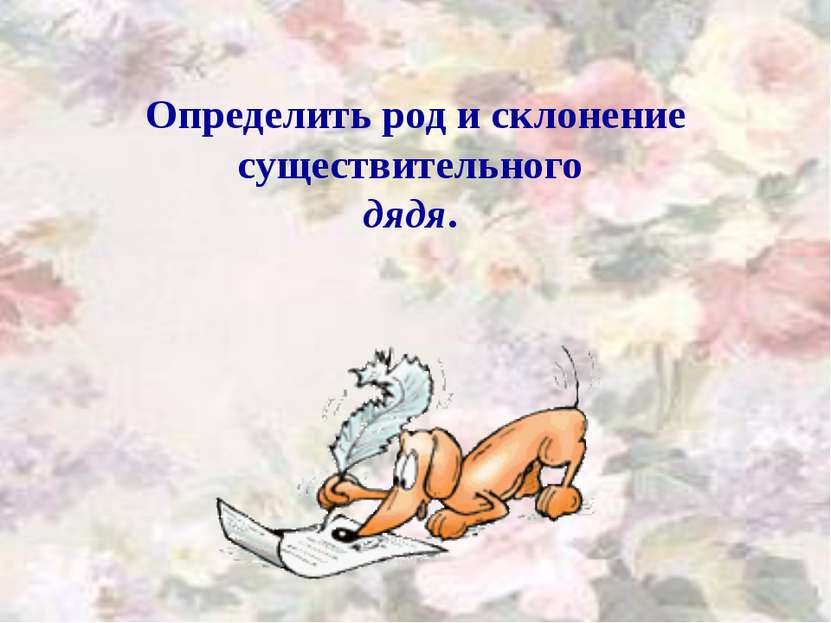 С В О Я ИГРА финал