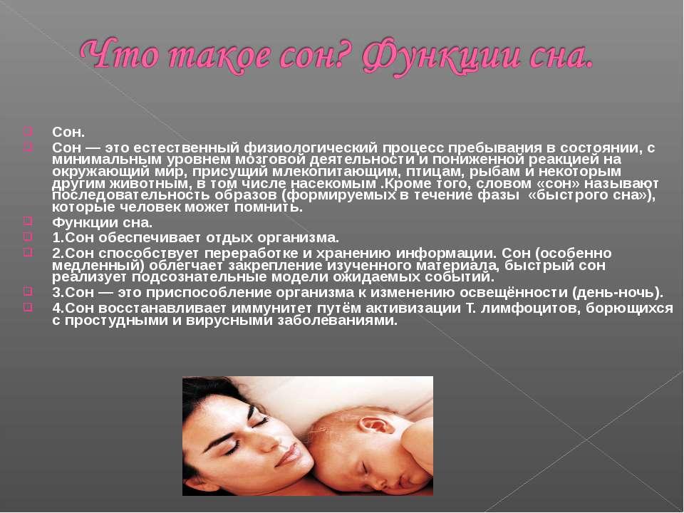 Сон. Сон— это естественный физиологический процесс пребывания в состоянии, с...