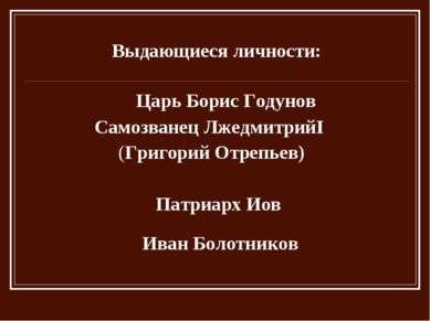 Выдающиеся личности: Царь Борис Годунов Самозванец ЛжедмитрийI (Григорий Отре...