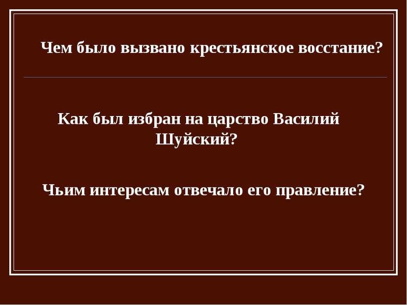 Чем было вызвано крестьянское восстание? Как был избран на царство Василий Шу...