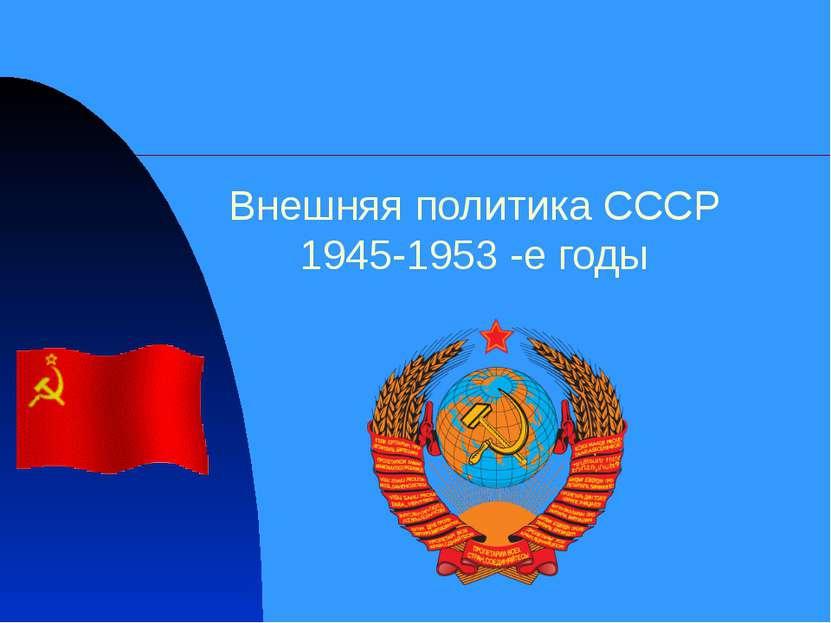 Внешняя политика СССР 1945-1953 -е годы