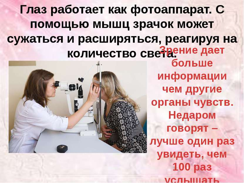 Глаз работает как фотоаппарат. С помощью мышц зрачок может сужаться и расширя...