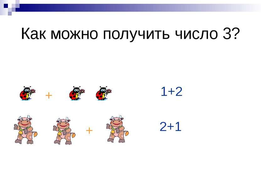 Как можно получить число 3? + 1+2 + 2+1