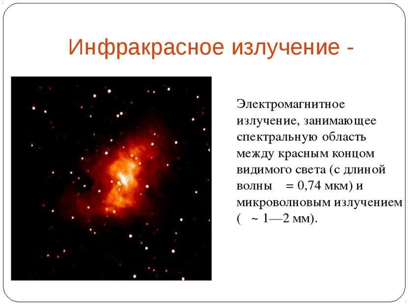 Инфракрасное излучение - Электромагнитное излучение, занимающее спектральную ...