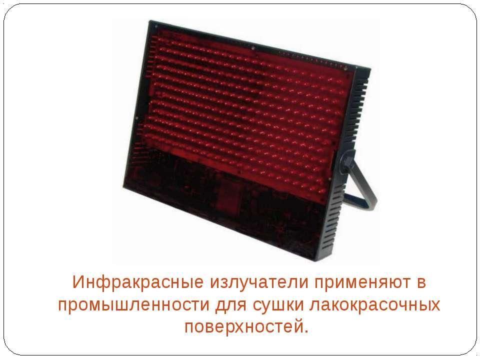 Инфракрасные излучатели применяют в промышленности для сушки лакокрасочных по...