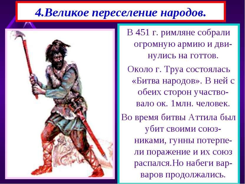 4.Великое переселение народов. В 451 г. римляне собрали огромную армию и дви-...