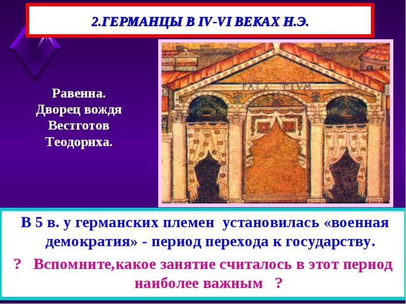 2.ГЕРМАНЦЫ В IV-VI ВЕКАХ Н.Э. В 5 в. у германских племен установилась «военна...