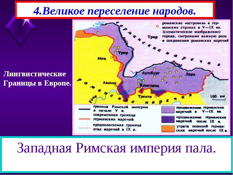 4.Великое переселение народов. В начале VI века германцы расселились на огром...