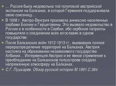 … Россия была недовольна той политикой австрийской экспансии на Балканах, в к...