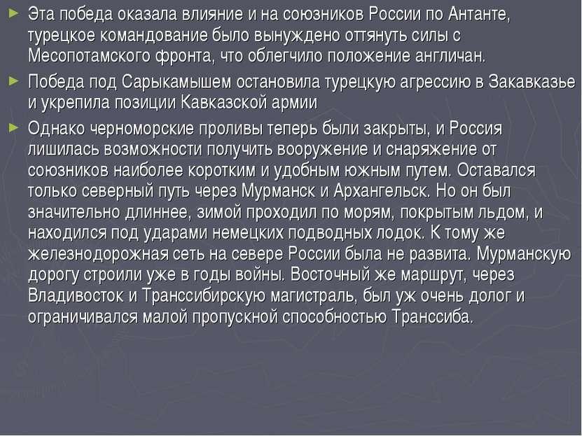 Эта победа оказала влияние и на союзников России по Антанте, турецкое командо...