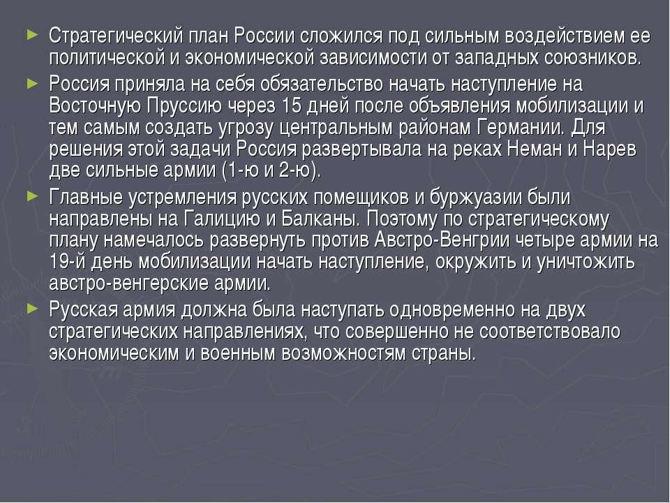 Стратегический план России сложился под сильным воздействием ее политической ...