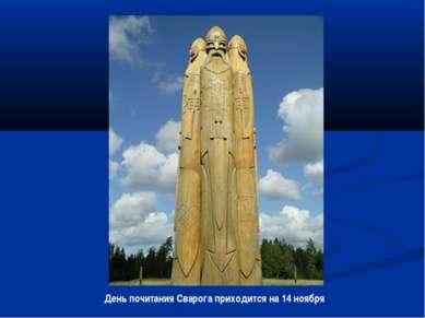 День почитания Сварога приходится на 14 ноября