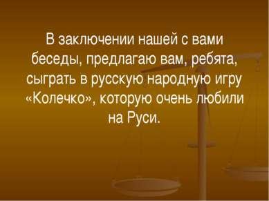В заключении нашей с вами беседы, предлагаю вам, ребята, сыграть в русскую на...