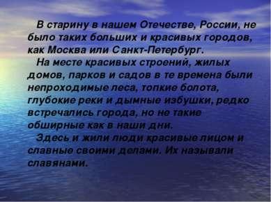 В старину в нашем Отечестве, России, не было таких больших и красивых городов...