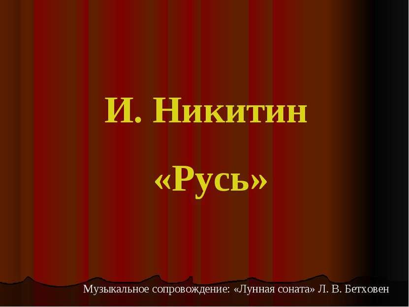 И. Никитин «Русь» Музыкальное сопровождение: «Лунная соната» Л. В. Бетховен