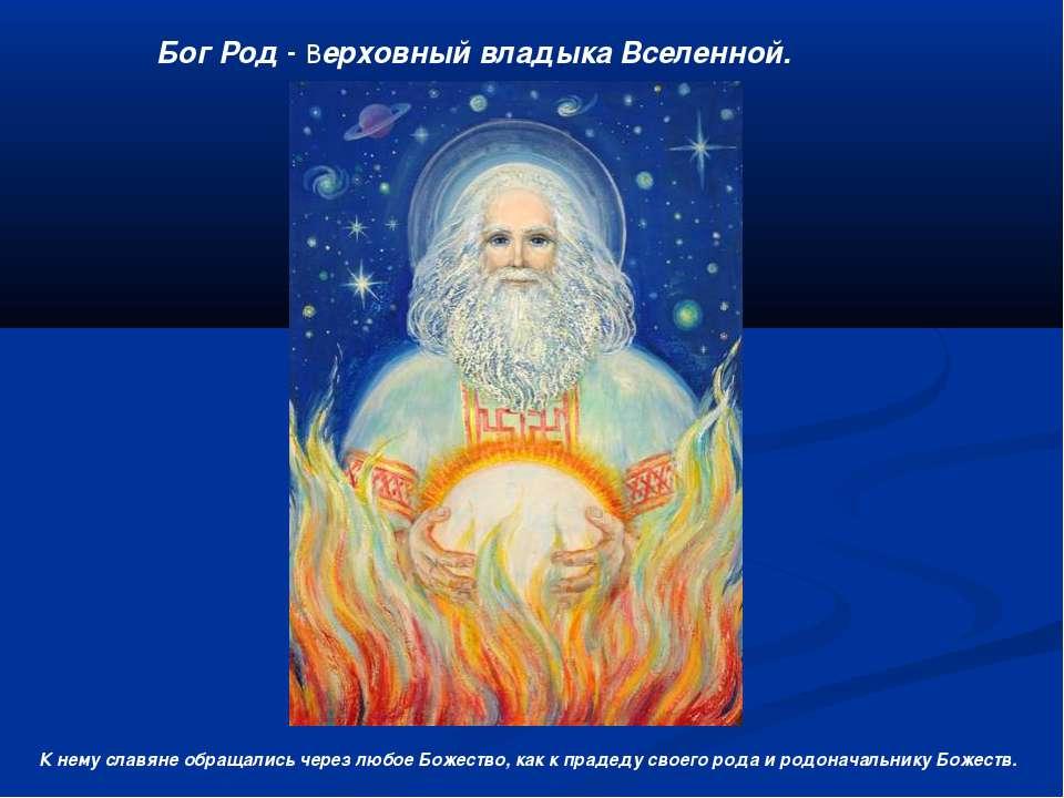 Бог Род - верховный владыка Вселенной. К нему славяне обращались через любое ...