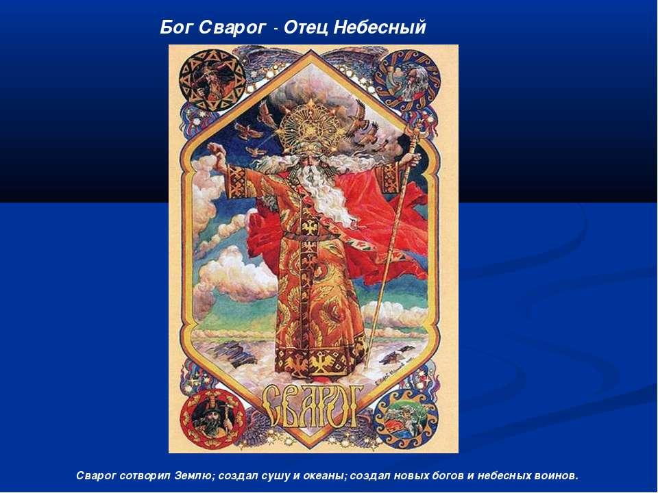 Бог Сварог - Отец Небесный Сварог сотворил Землю; создал сушу и океаны; созда...