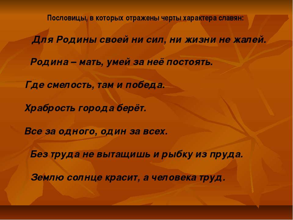 Пословицы, в которых отражены черты характера славян: Для Родины своей ни сил...