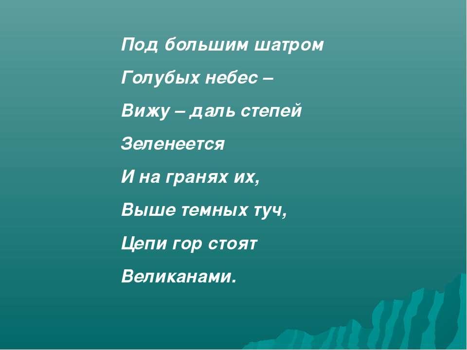 Под большим шатром Голубых небес – Вижу – даль степей Зеленеется И на гранях ...