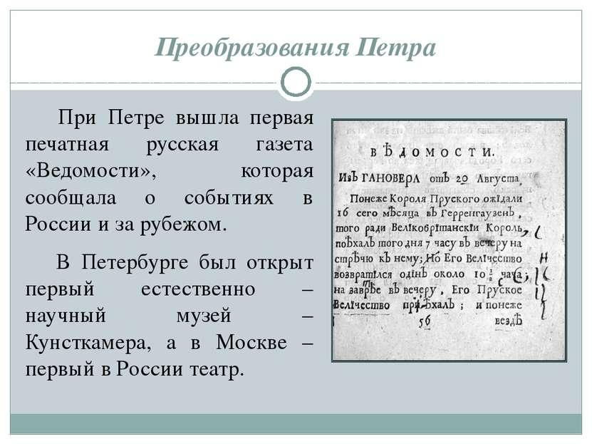 При Петре вышла первая печатная русская газета «Ведомости», которая сообщала ...