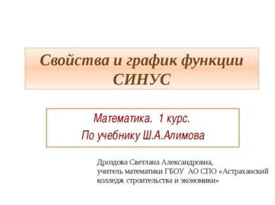Свойства и график функции СИНУС Математика. 1 курс. По учебнику Ш.А.Алимова Д...
