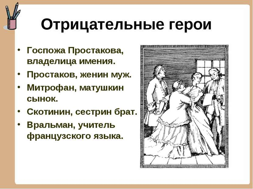Отрицательные герои Госпожа Простакова, владелица имения. Простаков, женин му...