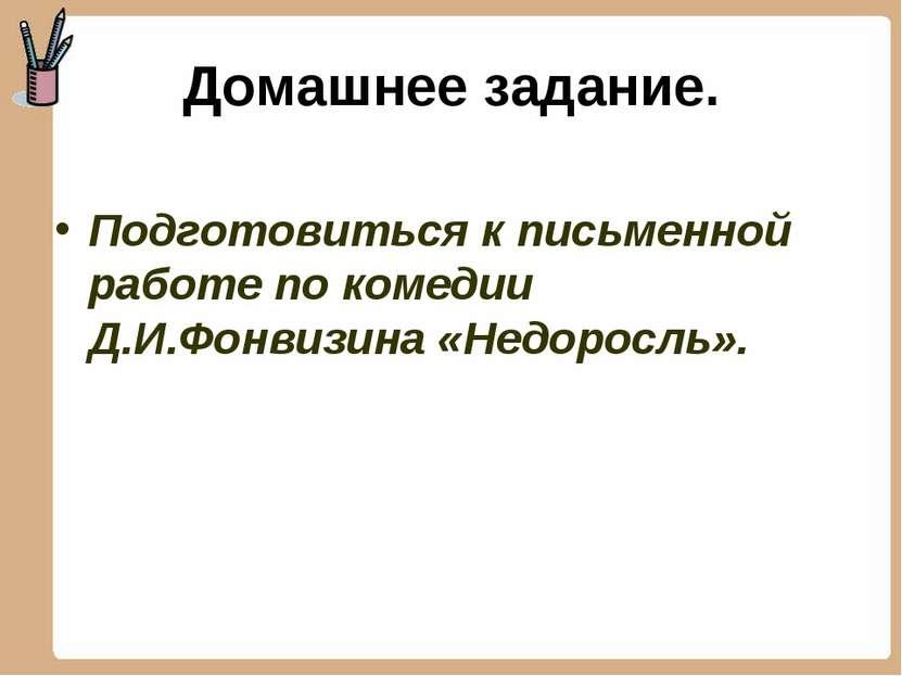 Домашнее задание. Подготовиться к письменной работе по комедии Д.И.Фонвизина ...