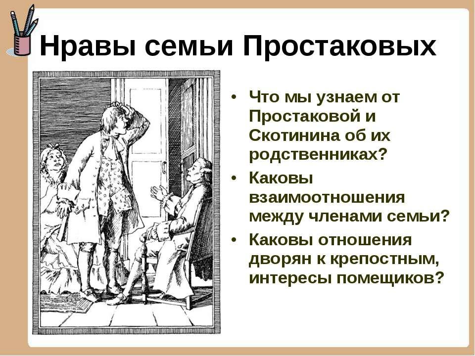 Нравы семьи Простаковых Что мы узнаем от Простаковой и Скотинина об их родств...