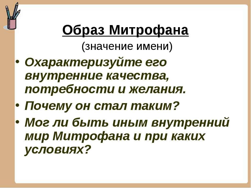 Образ Митрофана (значение имени) Охарактеризуйте его внутренние качества, пот...