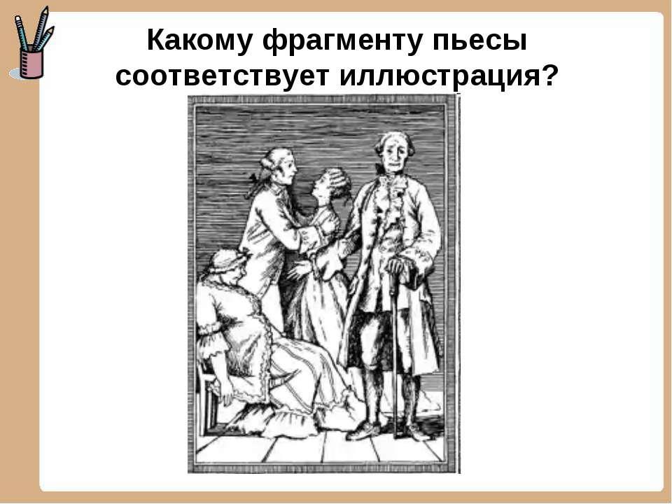 Какому фрагменту пьесы соответствует иллюстрация?