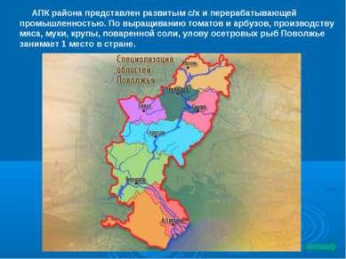 АПК района представлен развитым с/х и перерабатывающей промышленностью. По вы...
