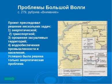 Проект преследовал решение нескольких задач: 1) энергетической; 2) транспортн...