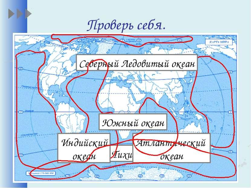 Проверь себя. Тихий океан Северный Ледовитый океан Атлантический океан Индийс...