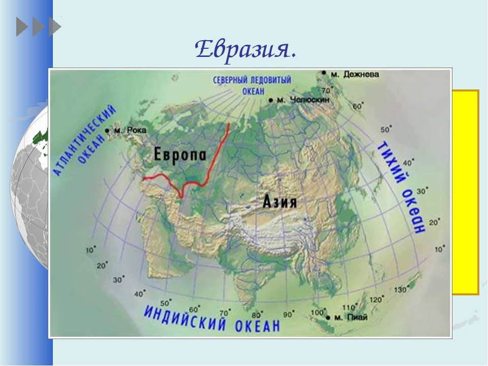 Евразия. Это самый большой материк на Земле. Евразия так велика, что её делят...