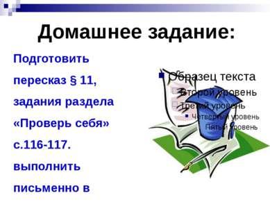 Домашнее задание: Подготовить пересказ § 11, задания раздела «Проверь себя» с...