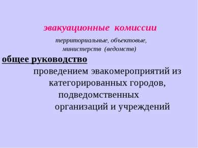 эвакуационные комиссии территориальные, объектовые, министерств (ведомств) об...